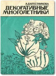 Декоративные многолетники - Крестникова А. Д.