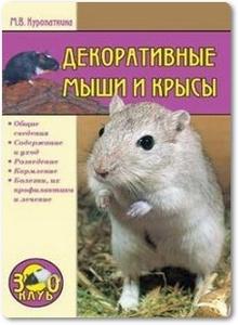 Декоративные мыши и крысы - Куропаткина М.
