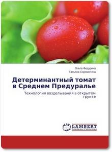 Детерминантный томат в Среднем Предуралье - Федурина О. и др.