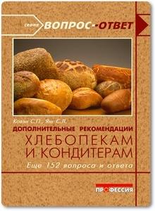 Дополнительные рекомендации хлебопекам и кондитерам - Ковэн С.