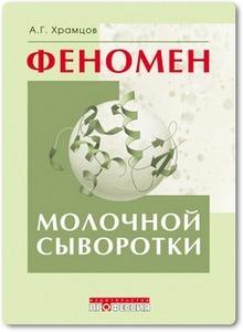 Феномен молочной сыворотки - Храмцов А. Г.