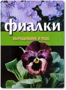 Фиалки: Выращивание и уход