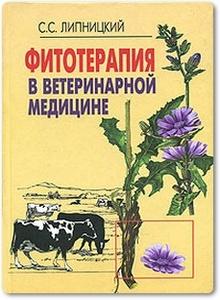 Фитотерапия в ветеринарной медицине - Липницкий С.