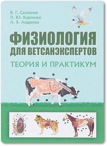 Физиология для ветсанэкспертов - Скопичев В. Г. и др.