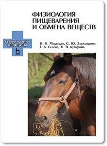 Физиология пищеварения и обмена веществ - Медведев И. Н. и др.