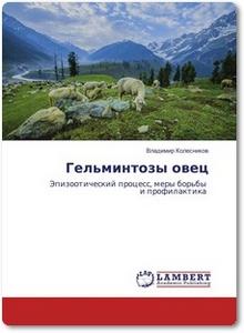Гельминтозы овец