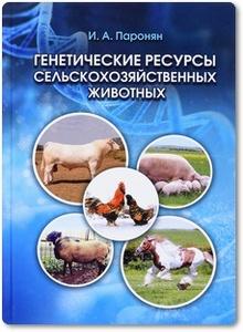 Генетические ресурсы сельскохозяйственных животных - Паронян И. А.