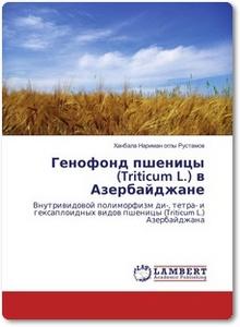 Генофонд пшеницы в Азербайджане