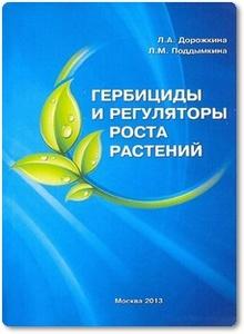 Гербициды и регуляторы роста растений - Дорожкина Л. А. и др.
