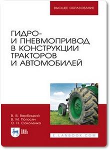Гидро- и пневмопривод в конструкции тракторов и автомобилей - Вербицкий В. В. и др.