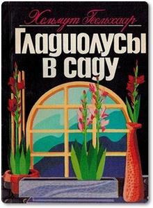 Гладиолусы в саду - Геельхаар Х.