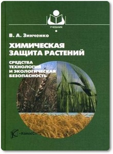 Химическая защита растений - Зинченко В. А.