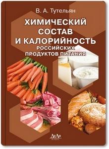 Химический состав и калорийность российских продуктов питания - Тутельян В. А.