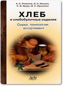 Хлеб и хлебобулочные изделия - Романов А. С. и др.