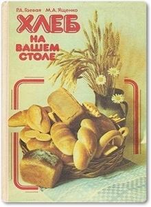 Хлеб на вашем столе - Гаевая Р. А. и др.