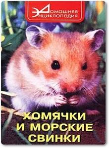 Хомячки и морские свинки - Бозаджиев В. Ю.