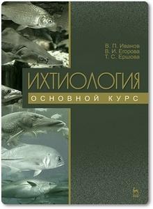 Ихтиология: Основной курс - Иванов В. П. и др.