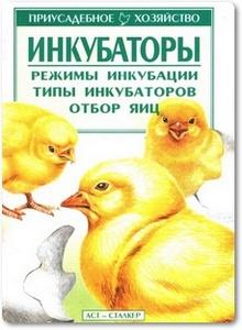 Инкубаторы - Зипер А. Ф.