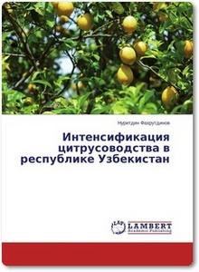 Интенсификация цитрусоводства в республике Узбекистан