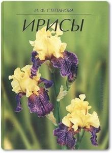 Ирисы - Степанова И. Ф.