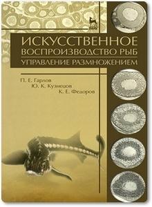 Искусственное воспроизводство рыб: Управление размножением - Гарлов П. Е. и др.