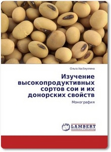 Изучение высокопродуктивных сортов сои и их донорских свойств