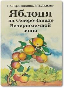 Яблоня на Северо-Западе Нечерноземной зоны - Краюшкина Н. С. и др.