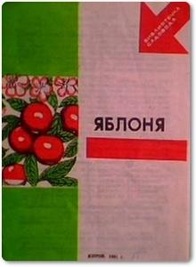 Яблоня - Рудницкий А. Н.