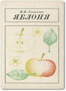 Яблоня - Ульянищев М. М.