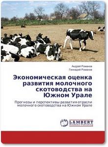 Экономическая оценка развития молочного скотоводства на Южном Урале