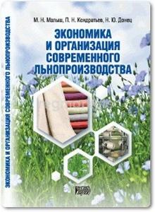 Экономика и организация современного льнопроизводства - Малыш М. Н. и др.