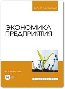 Экономика предприятия - Кондратьева И. В.
