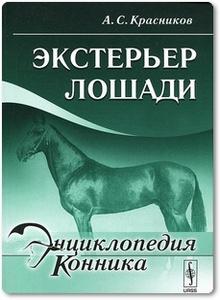 Экстерьер лошади - Красников А. С.