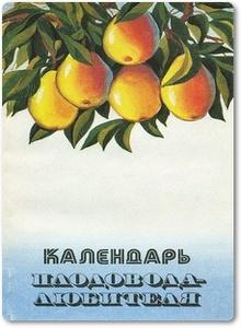 Календарь плодовода любителя - Михеев А.