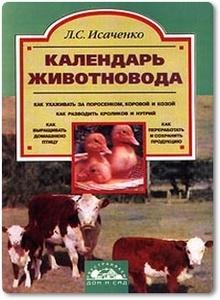 Календарь животновода - Исаченко Л. С.