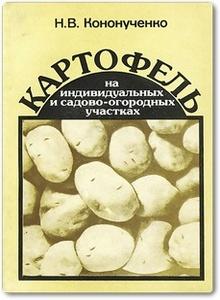 Картофель на индивидуальных и садово-огородных участках - Кононученко Н. В.