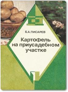 Картофель на приусадебном участке - Писарев Б. А.