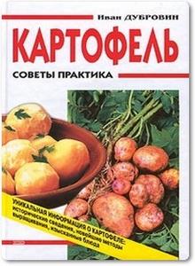 Картофель: Советы практика - Дубровин И.