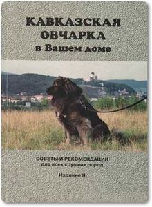 Кавказская овчарка - Ягодкина Т. А.