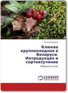Клюква крупноплодная в Беларуси - Курлович Т.