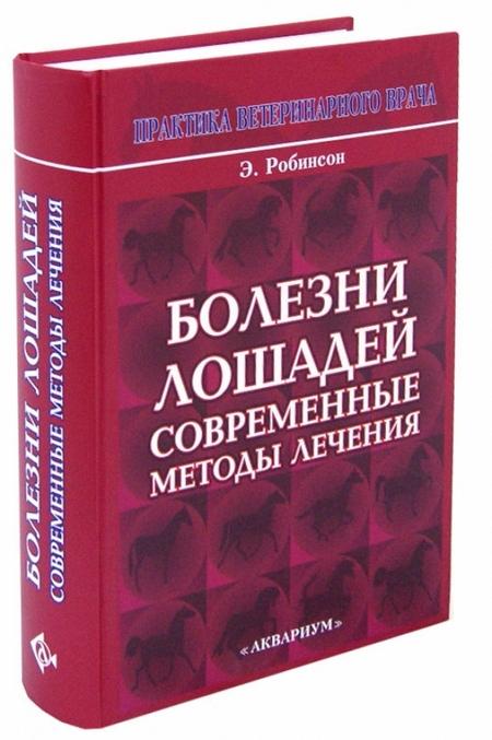 Книга - Болезни лошадей: Современные методы лечения - Робинсон Э. и др.