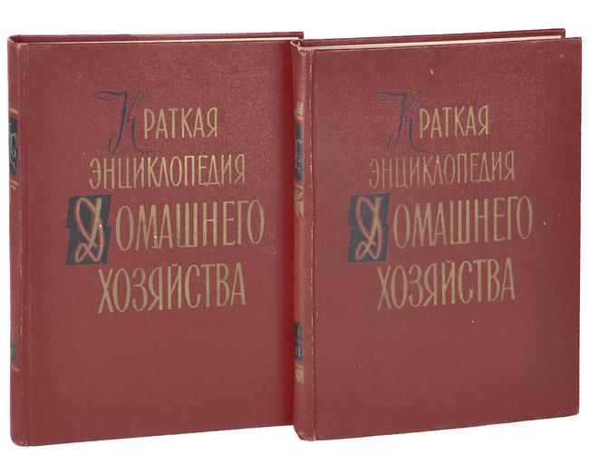 Краткая энциклопедия домашнего хозяйства: 2 тома