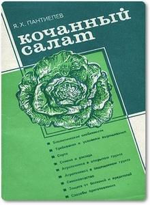 Кочанный салат - Пантиелев Я. Х.