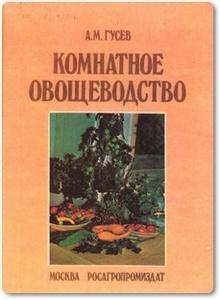 Комнатное овощеводство - Гусев А. М.