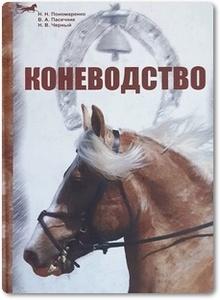 Коневодство - Пономаренко Н. Н.