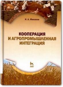 Кооперация и агропромышленная интеграция - Минаков И. А.