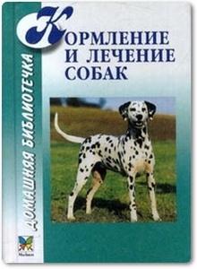 Кормление и лечение собак - Хохрин И. и др.