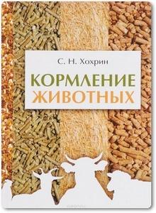 Кормление животных - Хохрин С. Н.