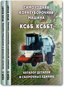 Корнеуборочная машина КС6Б, КС6БТ: Каталог деталей и сборочных единиц 2 тома