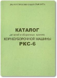 Корнеуборочная машина РКС-6: Каталог деталей и сборочных единиц